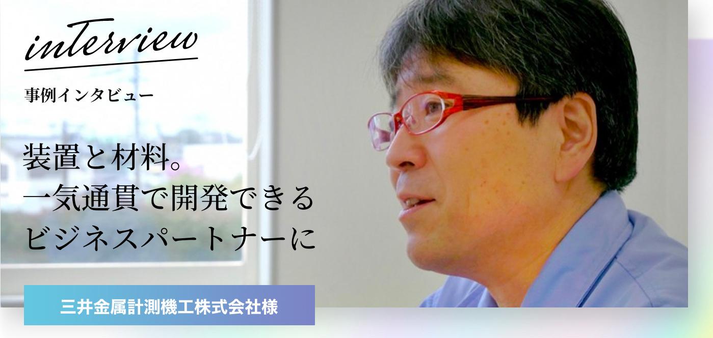 三井金属計測機工株式会社様インタビュー写真