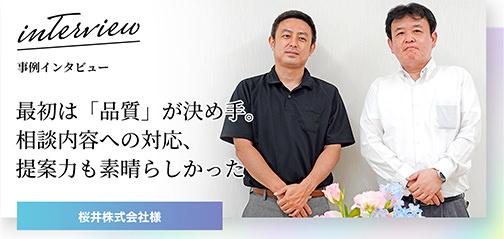お客様インタビュー 桜井株式会社様